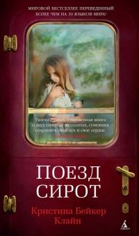 Поезд сирот - Кристина Бейкер Кляйн