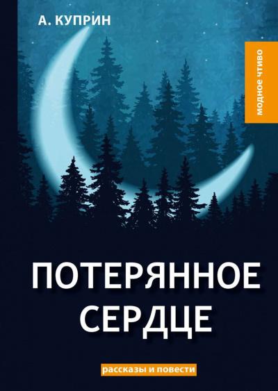 Куприн Александр - Потерянное сердце