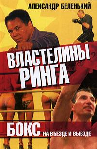 Беленький Александр - Властелины ринга. Бокс на въезде и выезде
