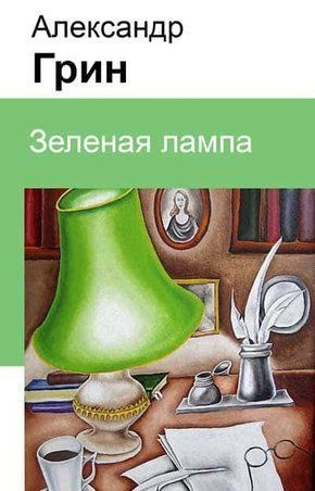 Грин Александр - Зеленая лампа
