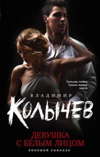 Девушка с белым лицом - Владимир Колычев