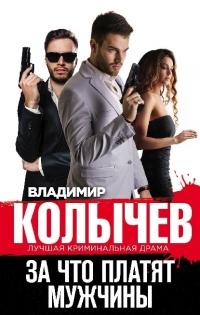 За что платят мужчины - Владимир Колычев