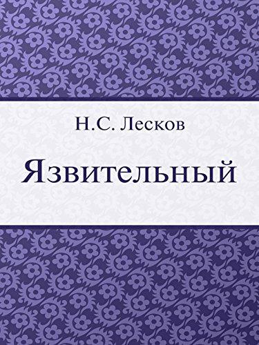 Лесков Николай - Язвительный