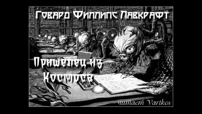 Лавкрафт Говард - Пришелец из Космоса