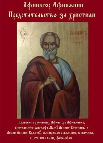 Афинагор Афинский - Прошение о христианах