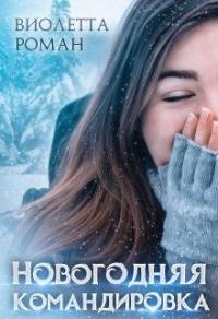 Новогодняя командировка - Виолетта Роман