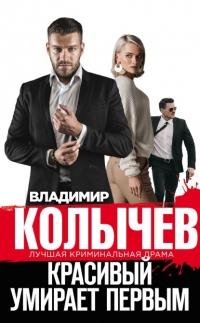 Красивый умирает первым - Владимир Колычев