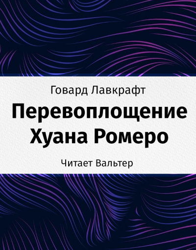 Лавкрафт Говард - Перевоплощение Хуана Ромеро