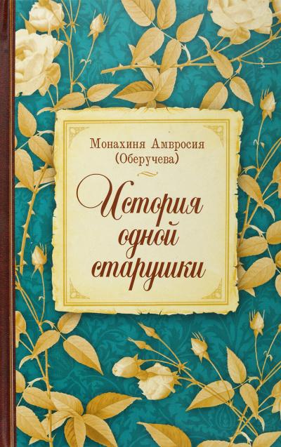Монахиня Амвросия (Оберучева) - История одной старушки