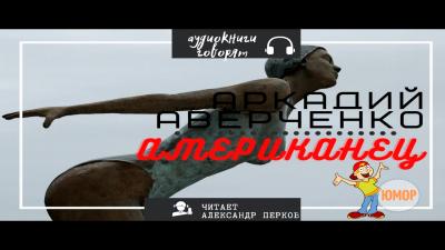 Аверченко Аркадий - Американец