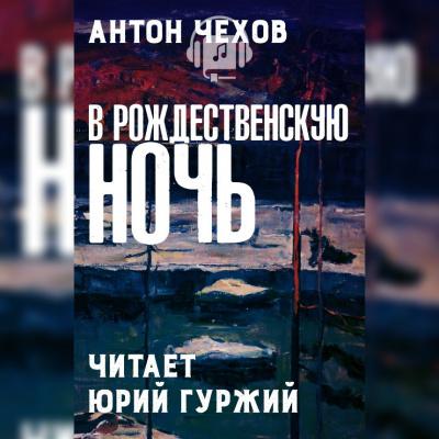 Чехов Антон - В рождественскую ночь