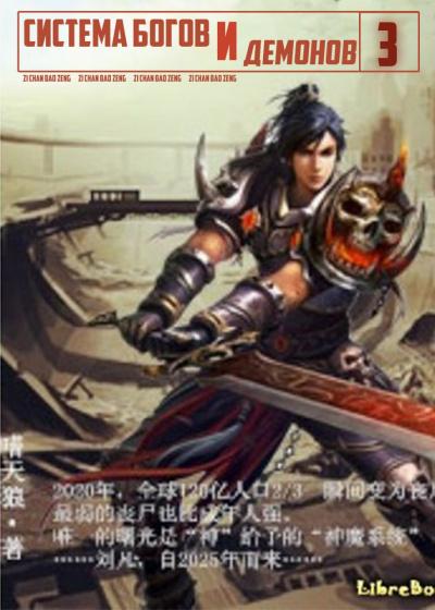 Zi Chan Bao Zeng - Система богов и демонов (3 Часть)