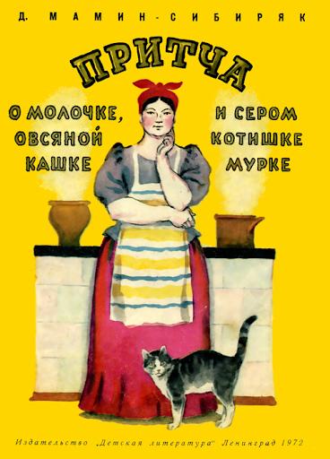 Мамин-Сибиряк Дмитрий - О Молочке, овсяной Кашке и сером котишке Мурке