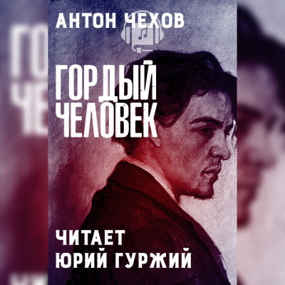 Чехов Антон - Гордый человек