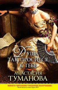 Душа так просится к тебе - Анастасия Туманова