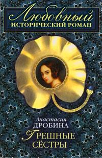 Грешные сестры - Анастасия Дробина