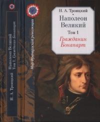 Гражданин Бонапарт - Николай Троицкий