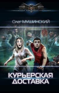 Курьерская доставка - Олег Мушинский