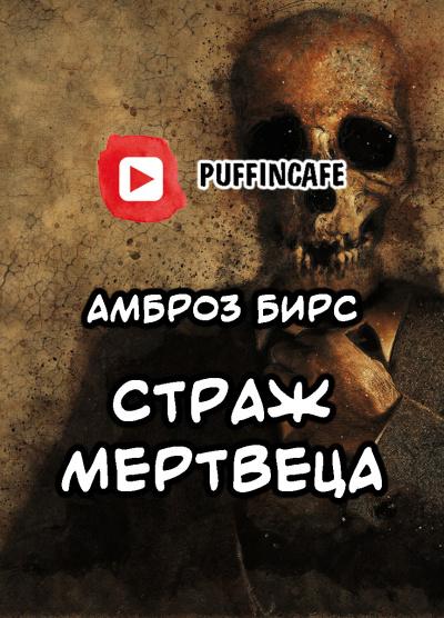 Бирс Амброз - Страж мертвеца