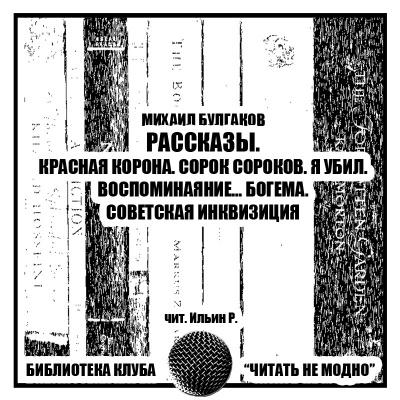Булгаков Михаил - Рассказы
