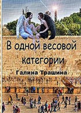 Трашина Галина - Одна весовая категория