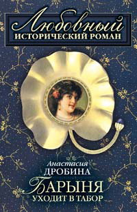 Барыня уходит в табор - Анастасия Дробина