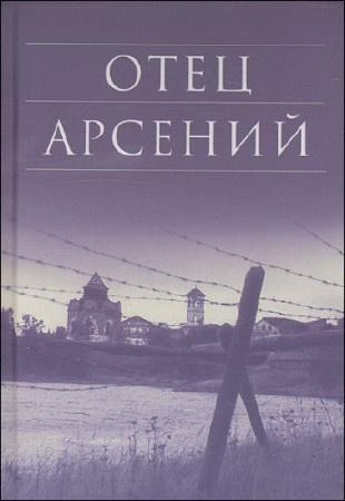 Воробьёв Владимир - Отец Арсений