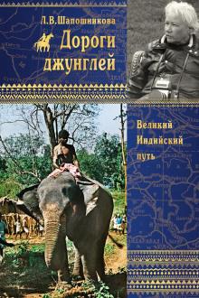 Шапошникова Людмила - Дороги джунглей