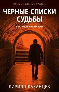 Черные списки судьбы - Кирилл Казанцев