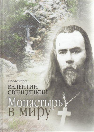 Свенцицкий Валентин - Монастырь в миру
