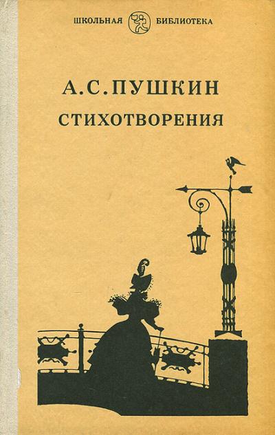 Пушкин Александр - Стихотворения