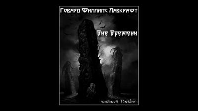Лавкрафт Говард - Вне Времени
