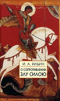 Ильин Иван - О сопротивлении злу силой