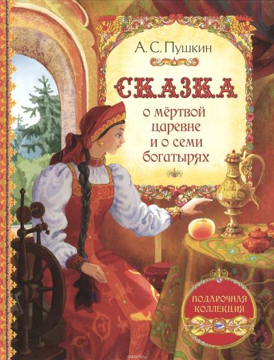 Пушкин Александр - Сказка о мертвой царевне и о семи богатырях