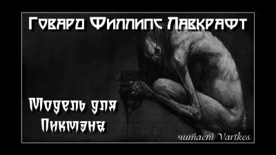 Лавкрафт Говард - Модель для Пикмэна