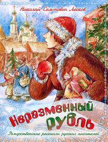 Лесков Николай - Неразменный рубль