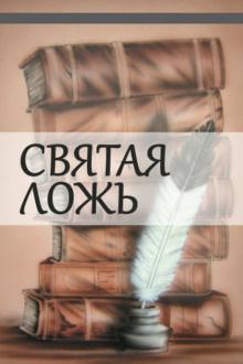 Куприн Александр - Святая ложь