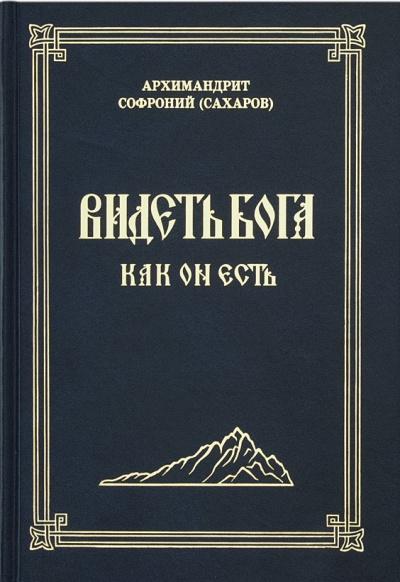 Сахаров Софроний - Видеть Бога как Он есть