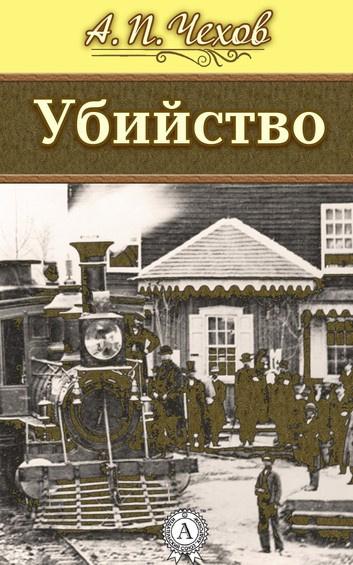 Чехов Антон - Убийство