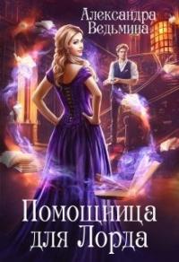 Помощница для Лорда - Александра Ведьмина
