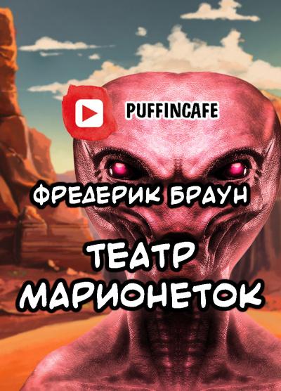 Браун Фредерик - Театр марионеток