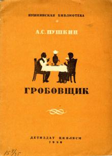 Пушкин Александр - Гробовщик