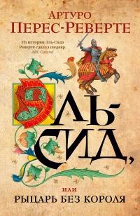 Эль-Сид, или Рыцарь без короля - Артуро Перес-Реверте
