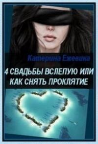 4 свадьбы вслепую или как снять проклятие - Катерина Ежевика