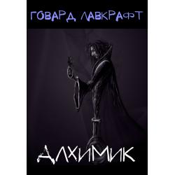 Лавкрафт Говард - Алхимик