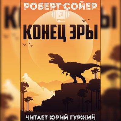 Сойер Роберт - Конец эры