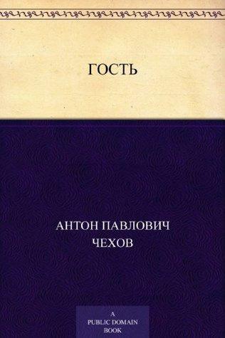 Чехов Антон - Гость
