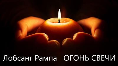 Рампа Лобсанг - Огонь свечи