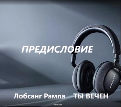 Рампа Лобсанг - Ты ВЕЧЕН