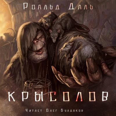 Даль Роальд - Крысолов